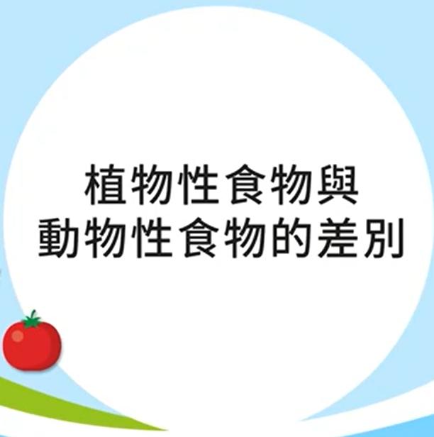 03 植物性食物与动物性食物的区别