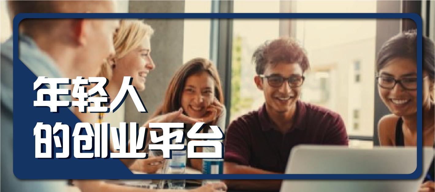 年轻人的创业平台