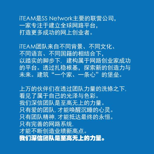 关于 iTeam