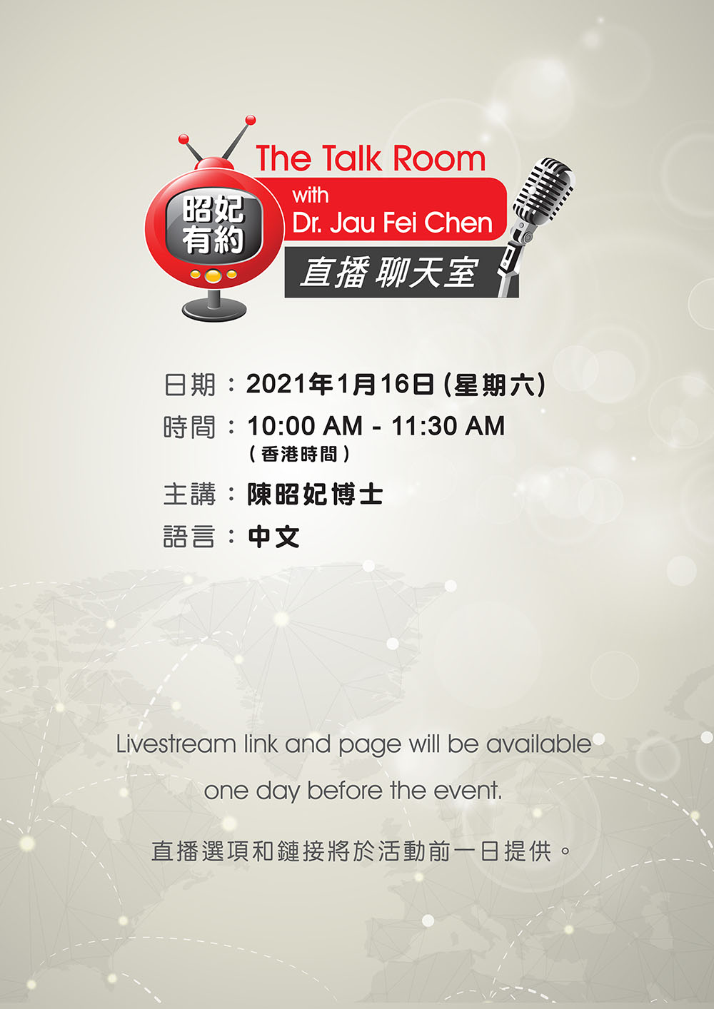 The Talk Room_Poster_NOV