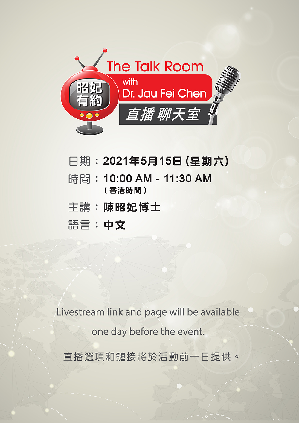 The Talk Room with Dr.Chen