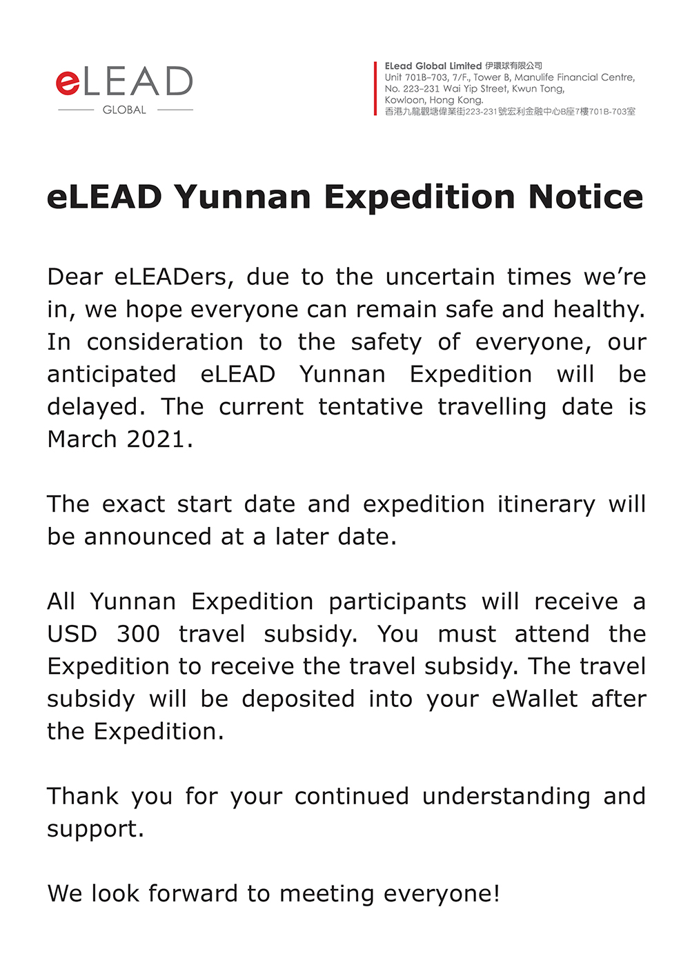 eLEAD Yunnan Expedition Notice
