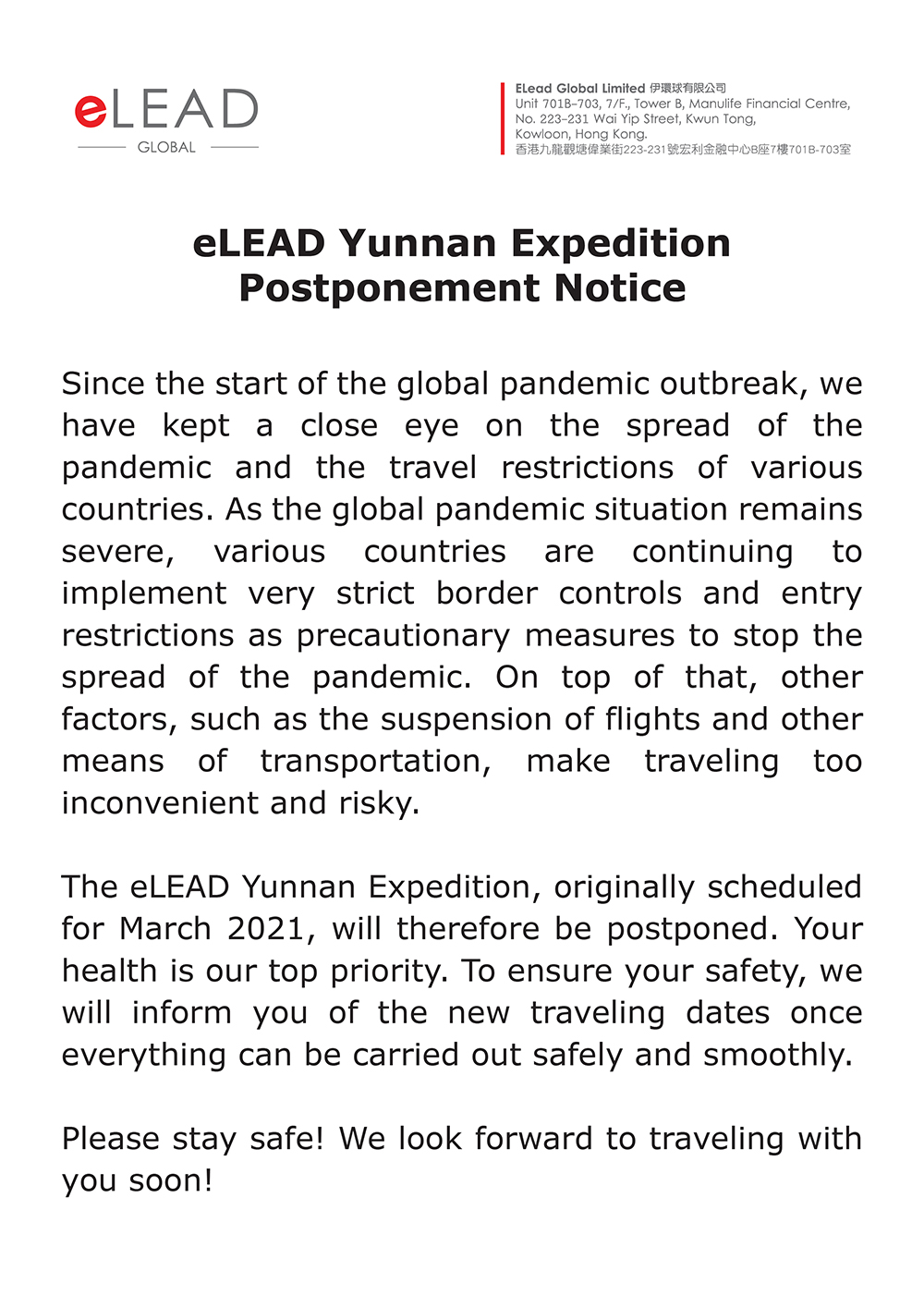 eLEAD Yunnan Expedition Postponement Notice