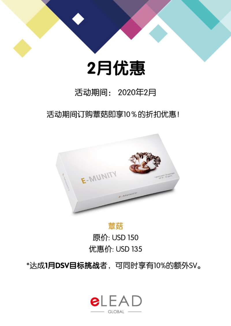 elead-notice-chinese-2020-02-a