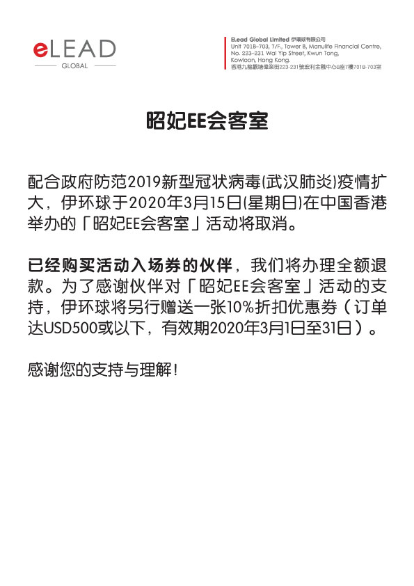 elead-notice-chinese-2020-02-b