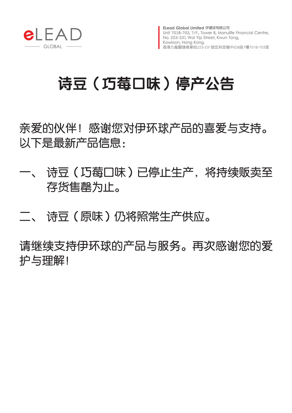 elead-notice-chinese-5