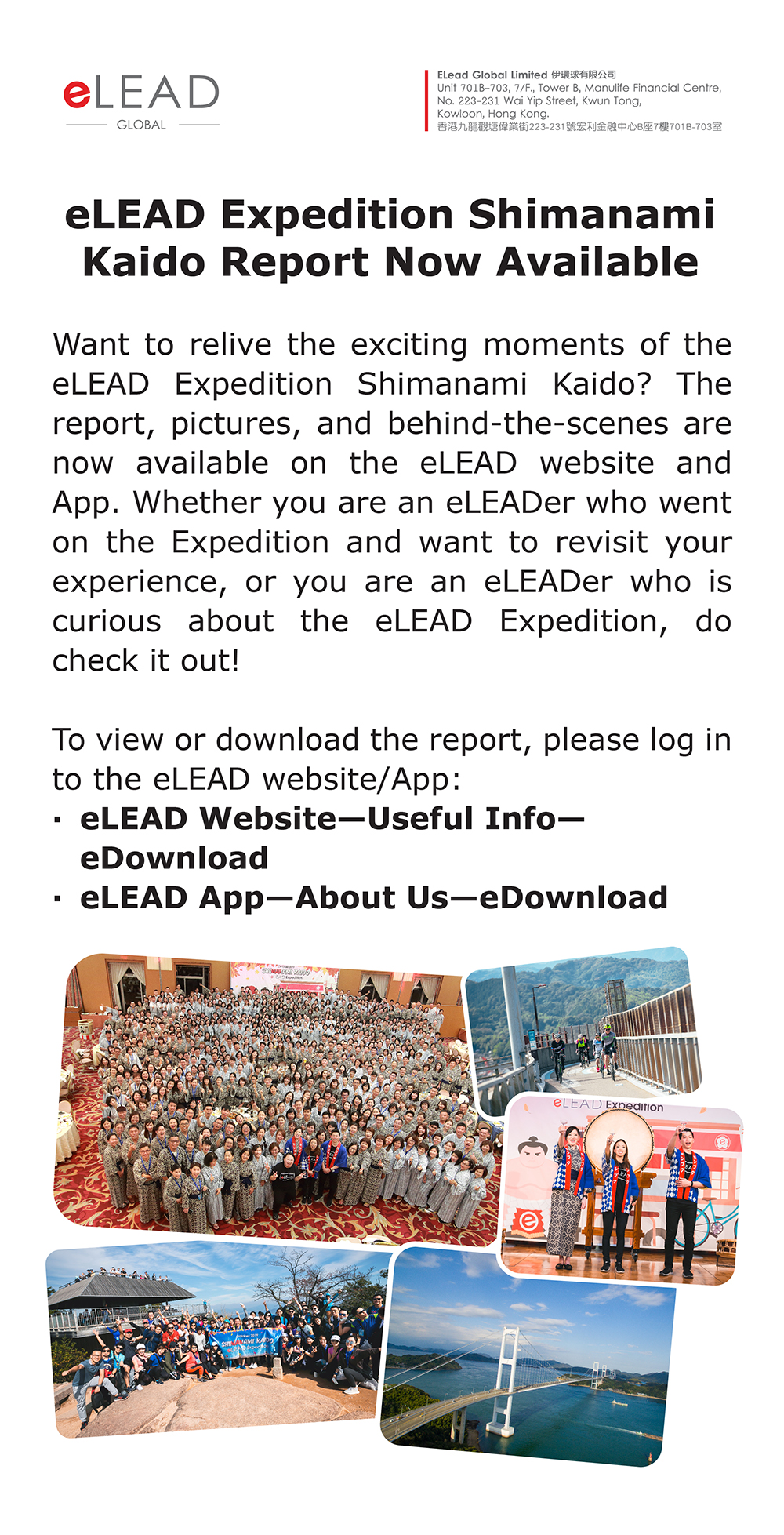 eLEAD Expedition Shimanami Kaido Report Now Available