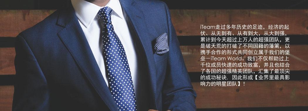 为何选择iTeam创业