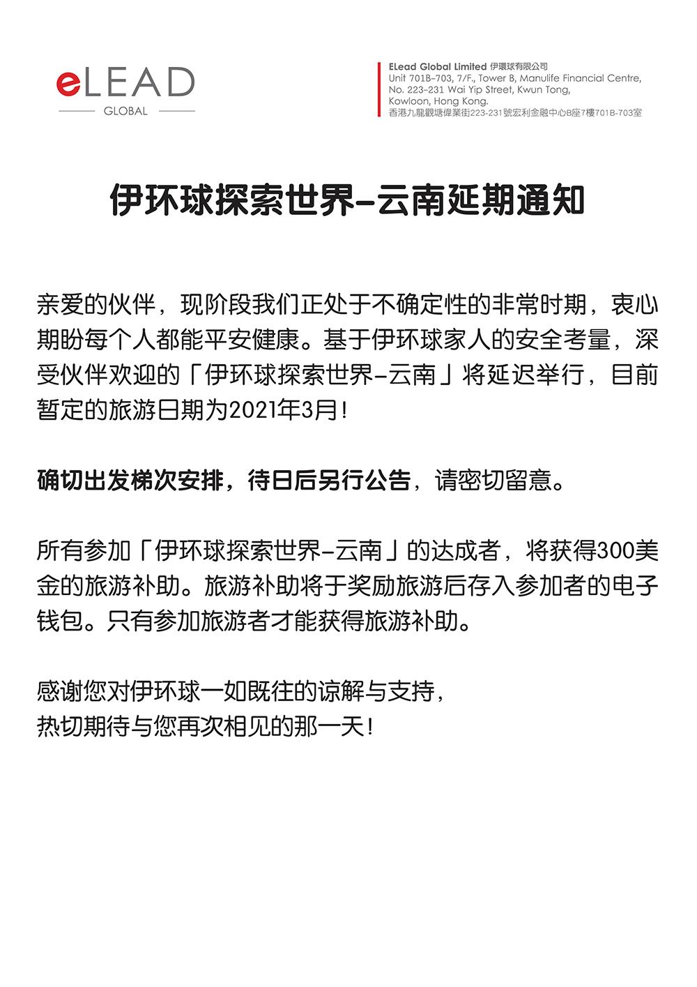 06-06_Yunnan_eLEAD_cn